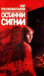 Игорь Маркович Росоховатский - Останній сигнал