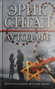 Аутодафе