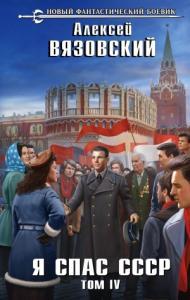 Я спас СССР. Том IV