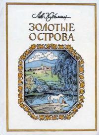 Лев Кузьмин - Конь-беглец
