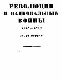 Том 5. Революции и национальные войны. 1848-1870. Часть первая
