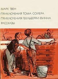 Приключения Тома Сойера. Приключения Гекльберри Финна. Рассказы