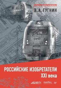 Российские изобретатели XXI века