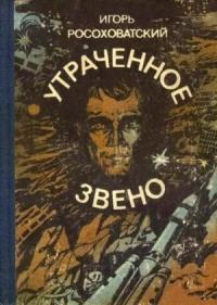 Игорь Росоховатский - Утраченное звено