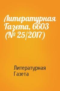 Литературная Газета, 6603 (№ 25/2017)