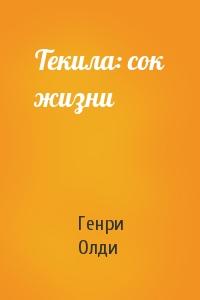 Текила Для Девственницы Читать Онлайн Бесплатно