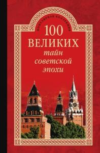 100 великих тайн советской эпохи