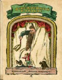 Побежденный Карабас (с иллюстрациями)