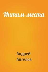 Андрей Ангелов - Интим-места