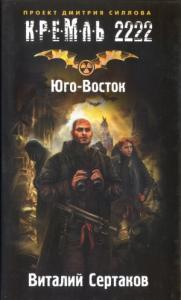 Виталий Сертаков - Кремль 2222. Юго-Восток