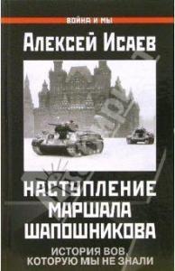 Наступление маршала Шапошникова