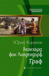 Юрий Корнеев - Граф
