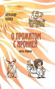 Александр Махнёв - О прожитом с иронией. Часть I