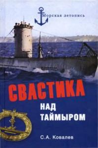 Свастика над Таймыром. Немецкие базы в советской Арктике