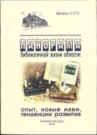 "Цикл ""Конгрегация"" (статья из журнала ""Панорама"" вып 3(71))."
