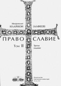 Православие. Тома I и II