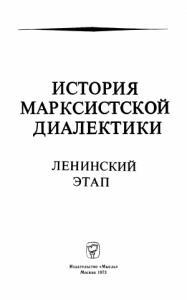 - История марксистской диалектики (Ленинский этап)