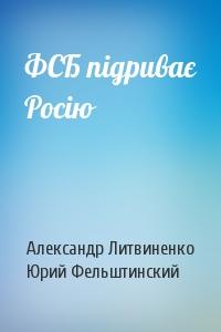 ФСБ підриває Росію
