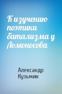 К изучению поэтики батализма у Ломоносова
