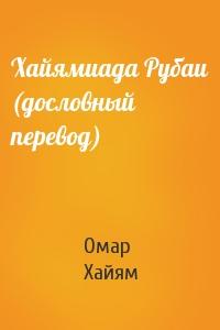 Хайямиада Рубаи (дословный перевод)