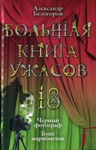 Большая книга ужасов — 18