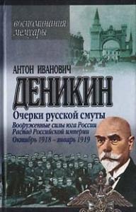 Вооруженные силы Юга России (Октябрь – Январь 1919г)