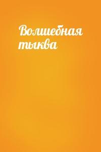 - Волшебная тыква