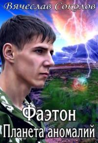 Фаэтон: Планета аномалий (весь текст)