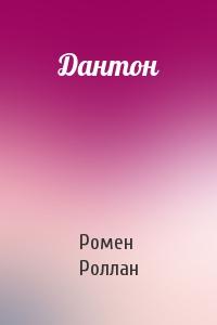 Ромен Роллан - Дантон