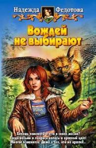 Надежда Федотова - Вождей не выбирают