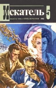 Искатель. 1982. Выпуск №5