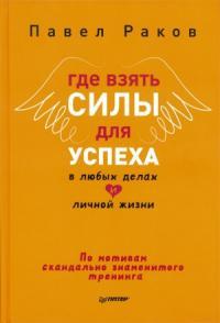Павел Раков - Где взять силы для успеха в любых делах и личной жизни