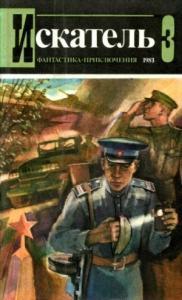 Искатель. 1983. Выпуск №3