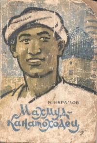 Махмуд-канатоходец