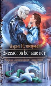 Дарья Кузнецова - Змееловов больше нет