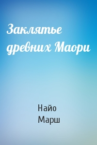 Найо Марш - Заклятье древних Маори