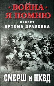 СМЕРШ и НКВД [Сборник]