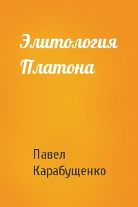 Элитология Платона