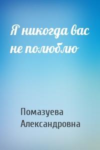 Я никогда вас не полюблю