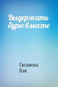 Сюзанна Бэк - Выдержать бурю вместе