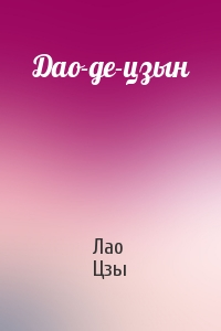 Лао Цзы - Дао-де-цзын
