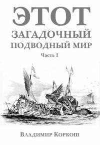 Владимир Коркош - Этот загадочный подводный мир часть 1