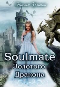 Soulmate Золотого Дракона [СИ]