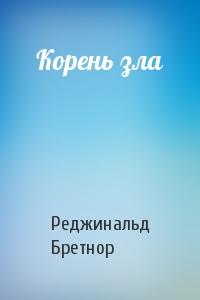 Реджинальд Бретнор - Корень зла