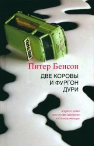 Питер Бенсон - Две коровы и фургон дури