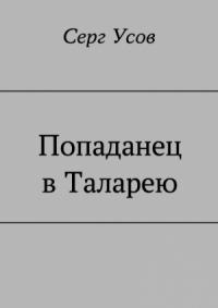 Попаданец в Таларею
