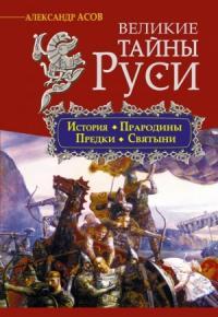 Александр Асов - Великие тайны Руси
