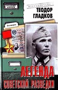 Легенда советской разведки - Н. Кузнецов