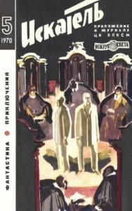 Искатель. 1970. Выпуск №5