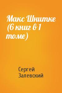 Макс Шнитке (6 книг в 1 томе)